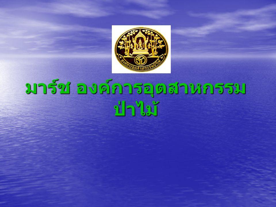 องค์การอุตสาหกรรมป่าไม้ ภูมิใจรักษาป่าพงไพร มีเกียรติพัฒนา ป่าชาติไทย ทำไม้ ตามหลักวิชาการ เพลินใจ เที่ยวไปในสิงขร ดงดอน เป็นถิ่นที่สำราญ ชมดอกไม้ไพร ใจเบิกบาน ฟังประสานแว่ววิหค นกยูงทอง อ.อ.ป.