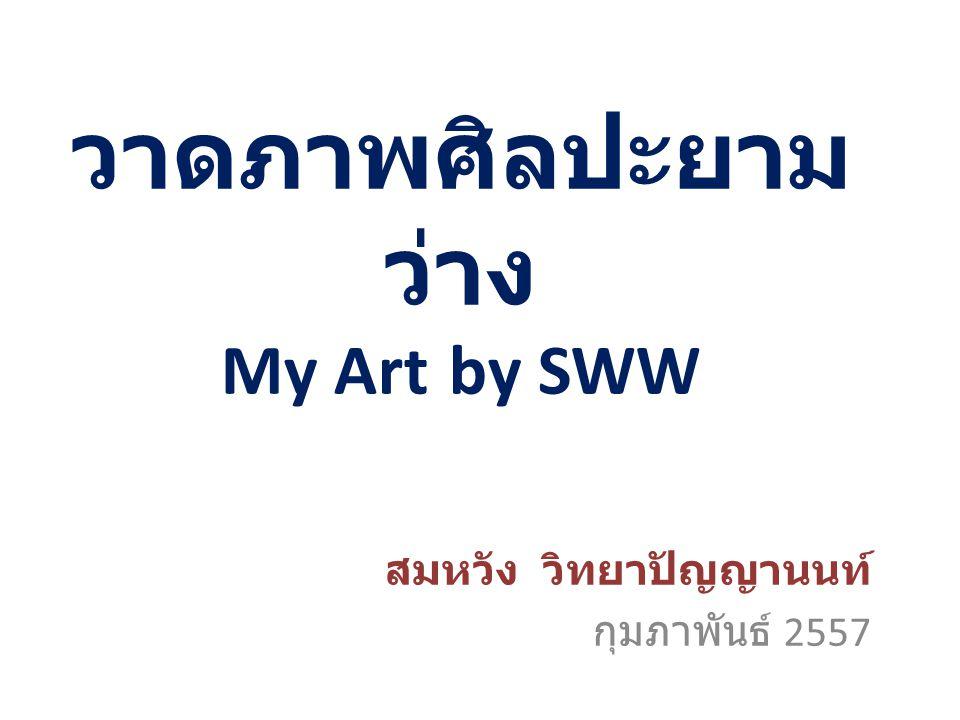 วาดภาพศิลปะยาม ว่าง My Art by SWW สมหวัง วิทยาปัญญานนท์ กุมภาพันธ์ 2557