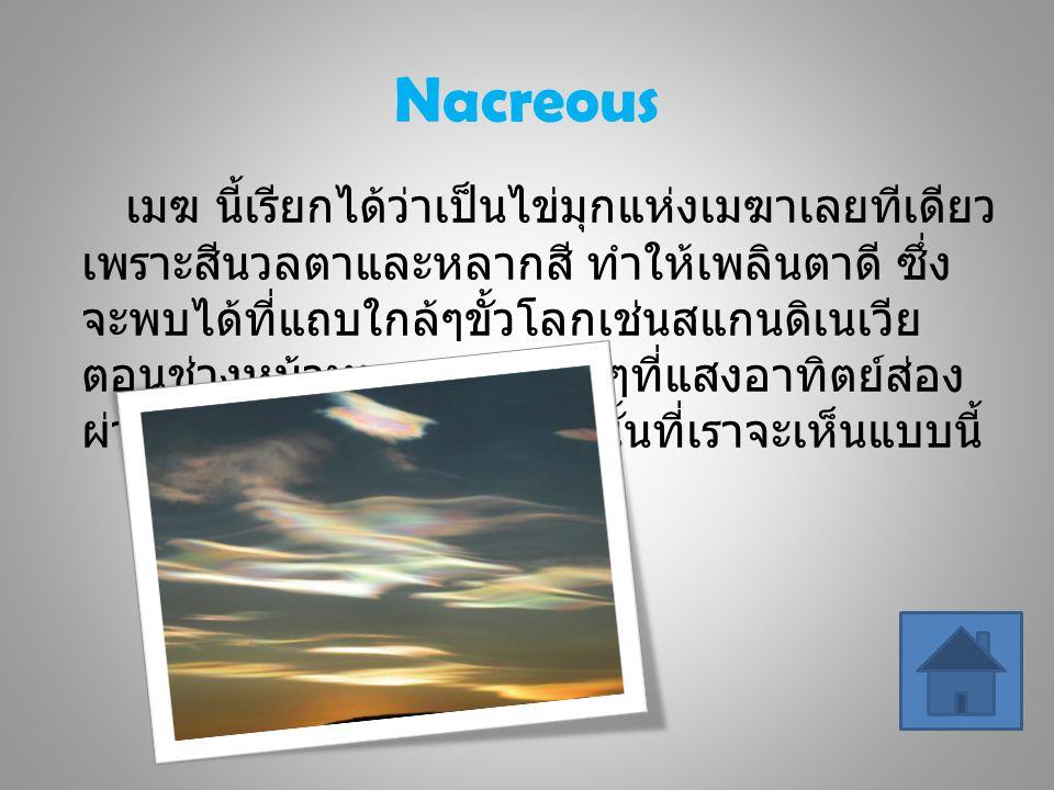 Mammatus clouds เมฆ ลักษณะแบบเป็นกระเปาะยื่นลง มา คนทั่วไปมักจะนึกว่าเดี๋ยวจะมีพายุ เข้ามารึเปล่าหว่า จริงๆแล้ว เมฆนีไม่ใช่ สัญญาณเตือนอันตรายแต่อย่างใด แต่ มักเกิดขึ้นหลังจากที่พายุทอร์นาโดพ้น ผ่านไปแล้วต่างหากล่ะ