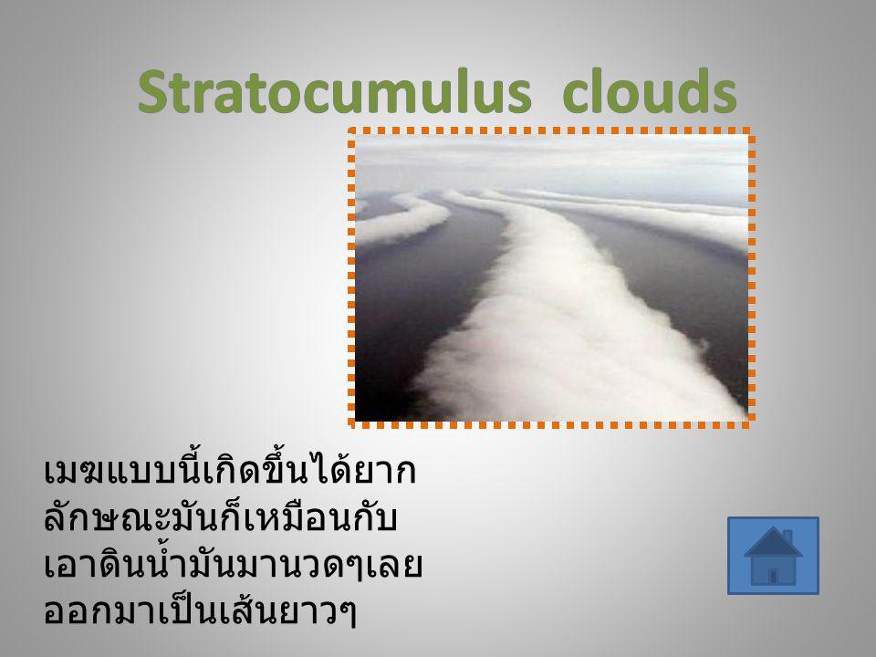 เมฆแบบนี้เกิดขึ้นได้ยาก ลักษณะมันก็เหมือนกับ เอาดินน้ำมันมานวดๆเลย ออกมาเป็นเส้นยาวๆ