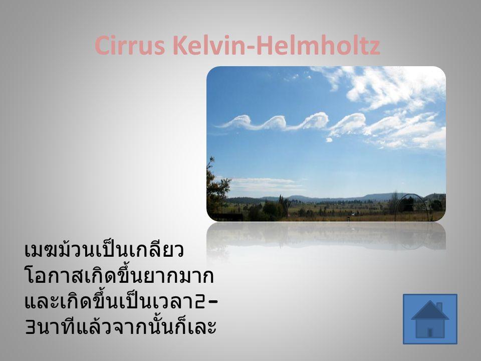 Lenticular Clouds เมฆนี้เกิดจากหลาย องค์ประกอบทั้งลมและ ความชื้นทำให้รวมกลุ่ม กลายเป็นเลนส์ได้