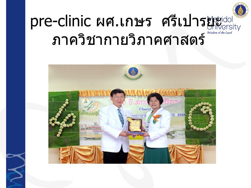 pre-clinic ผศ. เกษร ศรีเปารยะ ภาควิชากายวิภาคศาสตร์