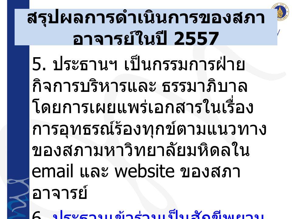 สรุปผลการดำเนินการของสภา อาจารย์ในปี 2557 5.