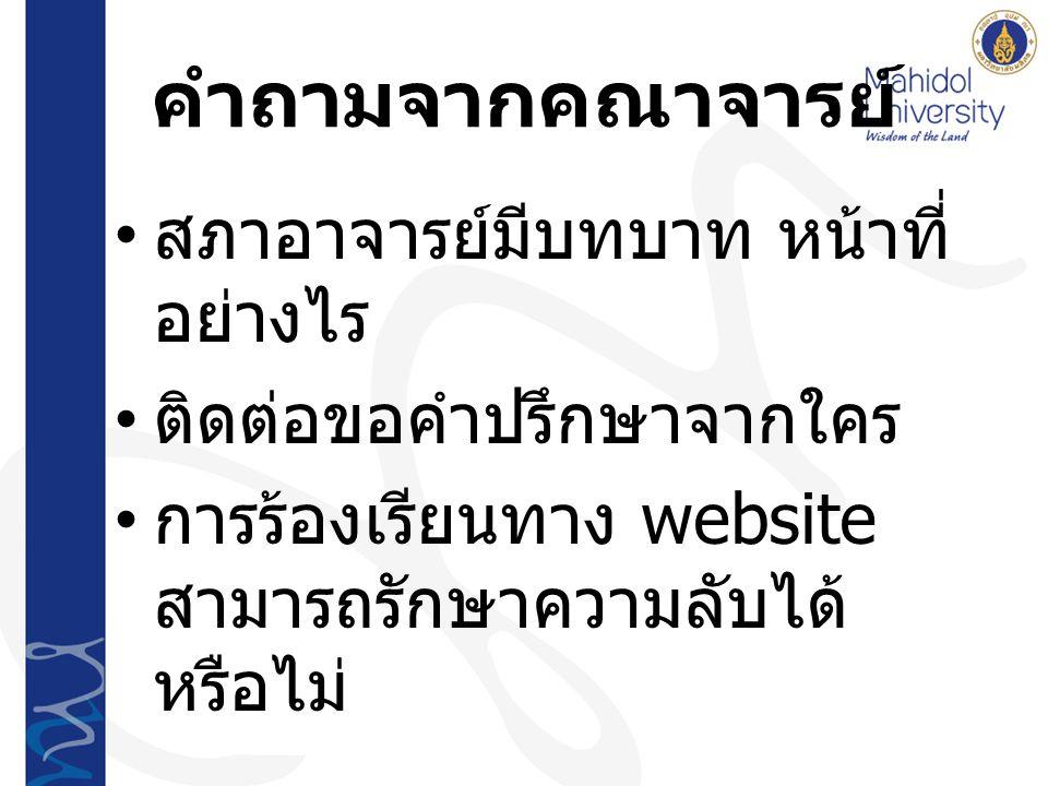 คำถามจากคณาจารย์ สภาอาจารย์มีบทบาท หน้าที่ อย่างไร ติดต่อขอคำปรึกษาจากใคร การร้องเรียนทาง website สามารถรักษาความลับได้ หรือไม่