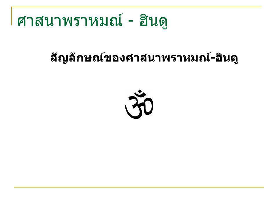 ศาสนาพราหมณ์ - ฮินดู สัญลักษณ์ของศาสนาพราหมณ์ - ฮินดู