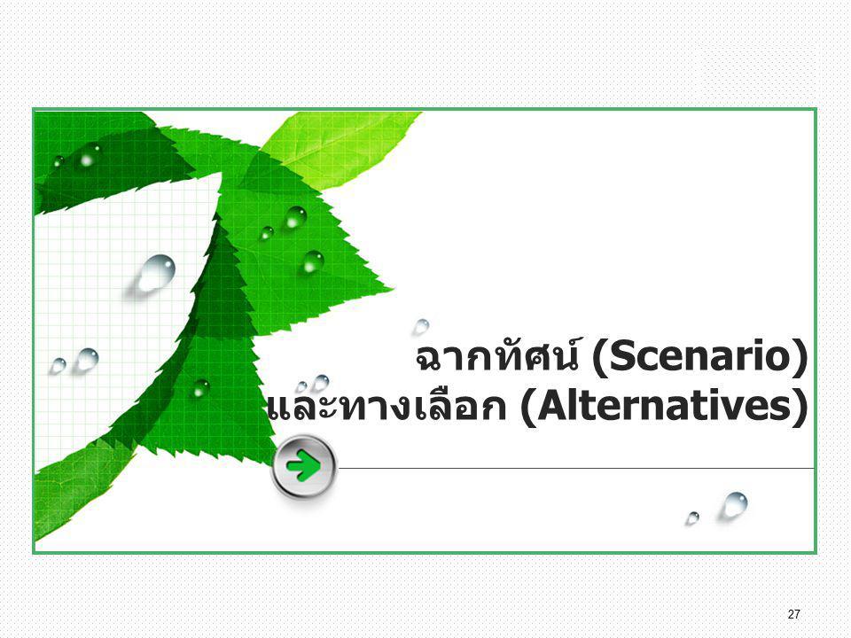 LOGO ฉากทัศน์ (Scenario) และทางเลือก (Alternatives) 27