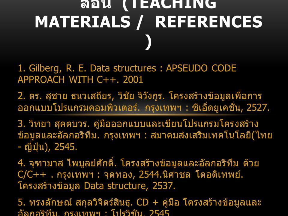 1. Gilberg, R. E. Data structures : APSEUDO CODE APPROACH WITH C++. 2001 2. ดร. สุชาย ธนวเสถียร, วิชัย จิวังกูร. โครงสร้างข้อมูลเพื่อการ ออกแบบโปรแกรม