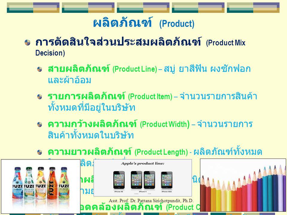 การตัดสินใจส่วนประสมผลิตภัณฑ์ (Product Mix Decision) สายผลิตภัณฑ์ (Product Line) – สบู่ ยาสีฟัน ผงซักฟอก และผ้าอ้อม รายการผลิตภัณฑ์ (Product Item) – จ