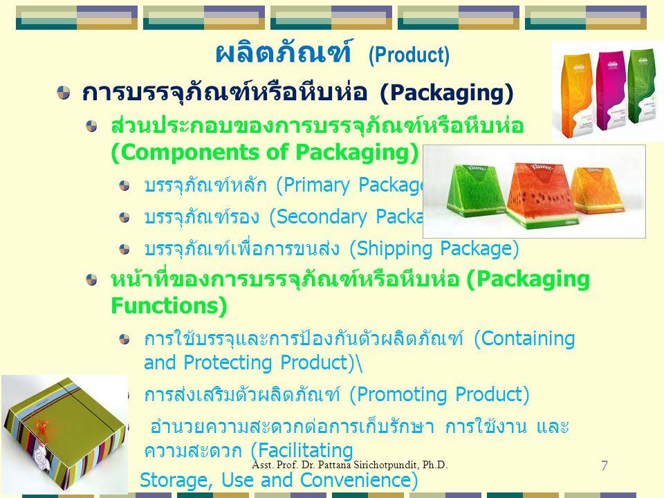 การบรรจุภัณฑ์หรือหีบห่อ (Packaging) ส่วนประกอบของการบรรจุภัณฑ์หรือหีบห่อ (Components of Packaging) บรรจุภัณฑ์หลัก (Primary Package) บรรจุภัณฑ์รอง (Sec