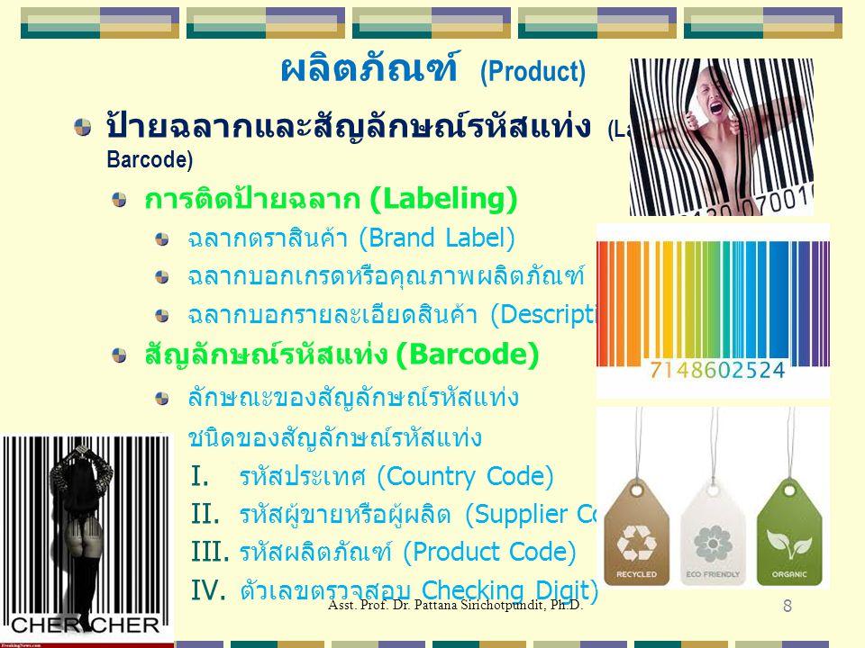 ป้ายฉลากและสัญลักษณ์รหัสแท่ง (Label and Barcode) การติดป้ายฉลาก (Labeling) ฉลากตราสินค้า (Brand Label) ฉลากบอกเกรดหรือคุณภาพผลิตภัณฑ์ (Grande Label) ฉ
