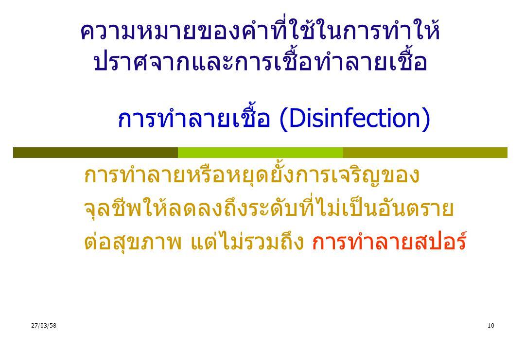 การทำให้ปราศจากเชื้อและการทำลายเชื้อ Sterilization and Disinfection 27/03/589