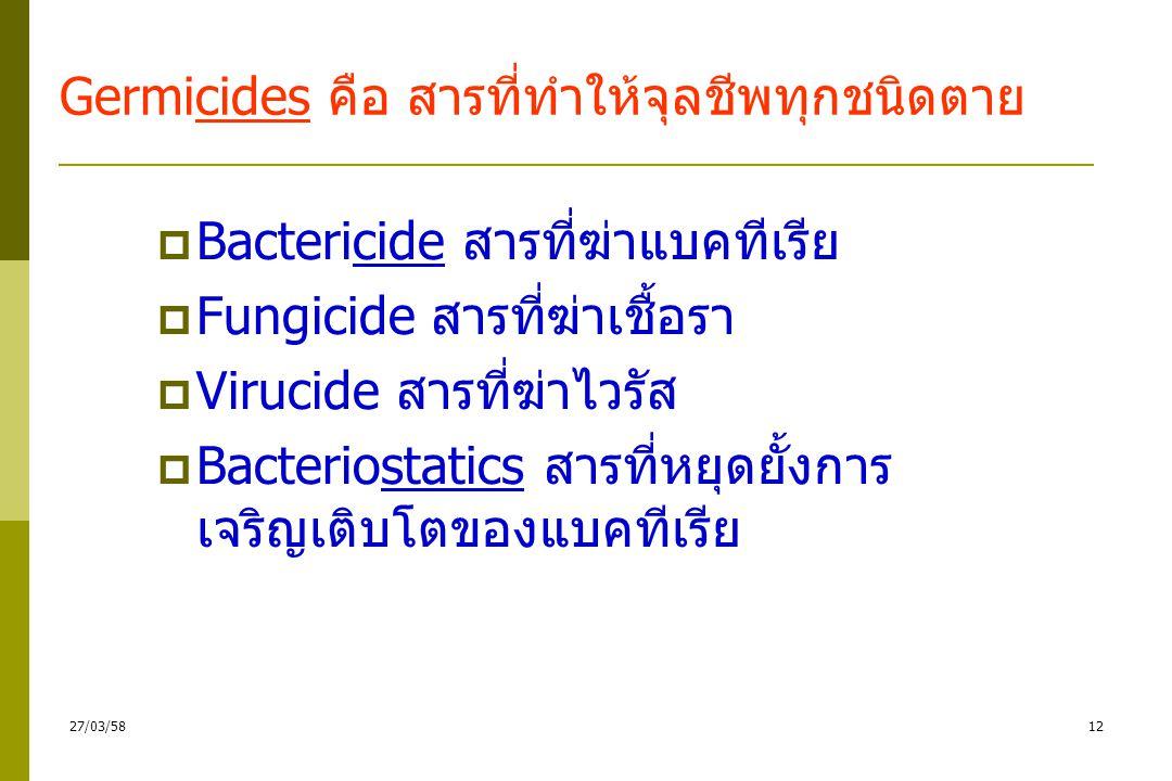 การทำให้ปราศจากเชื้อ (Sterilization) การกำจัดหรือทำลายจุลชีพทุกรูปแบบ รวมทั้ง เซลล์ปกติ (Vegetative cells) และ สปอร์ (Spore) 27/03/5811