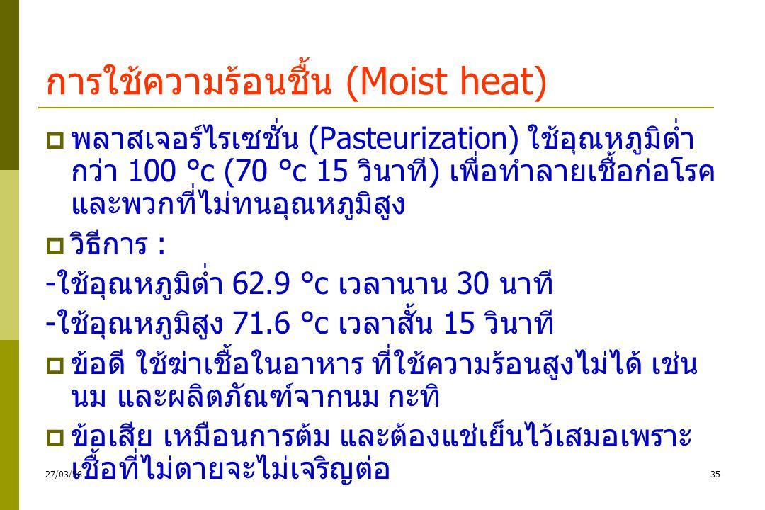 Boiling water  หลักการ : ฆ่าเชื้อโดยการใช้ความร้อนจากน้ำร้อนที่ กำลังเดือดเป็นไอ 100 o C ไม่สามารถเพิ่มอุณหภูมิ มากกว่า 100 o C  WHO (1988) กำหนดระยะเวลาในการฆ่าเชิ้อ 20 นาที ณ อุณหภูมิ 100 o C โดยตลอด 3427/03/58
