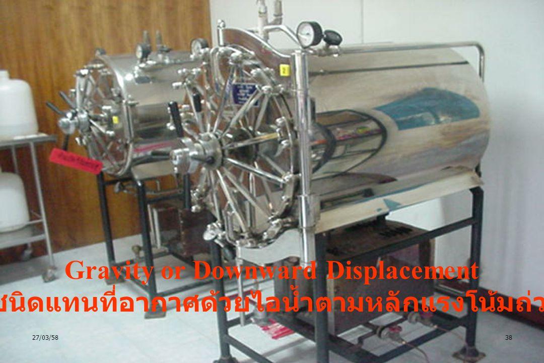 Steam Sterilization การนึ่งด้วยไอน้ำภายใต้ความดัน แบ่งออกตามระบบการทำงานดังนี้ - Gravity or Downward displacement - Pre-vacuum - Flash or High Speed 3727/03/58