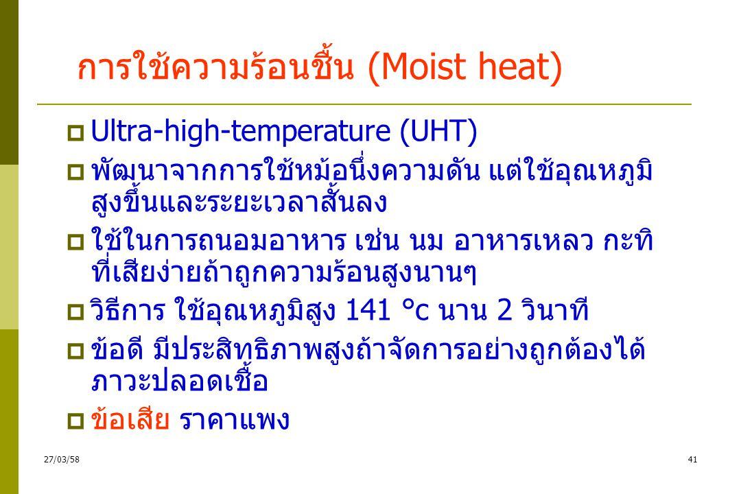 Steam Sterilization ข้อได้เปรียบ  ปลอดภัย  ประสิทธิภาพสูง  ประหยัด  ระยะเวลาสั้น  ไม่มีสารพิษ  ใช้นึ่งสารน้ำได้ ข้อเสียเปรียบ  ไม่เหมาะสำหรับเครื่องมือที่ทน ความร้อนและความชื้นสูงไม่ได้  ห้ามอบน้ำมันและแป้ง เพราะไอ น้ำไม่สามารถแทรกซึมเข้าไป ในน้ำมันได้ และเมื่อแป้งถูกน้ำ จะสุกและเปียก 4027/03/58
