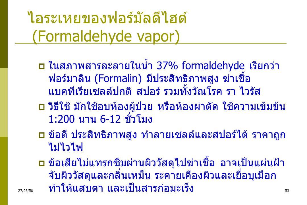 สารเคมีที่ทำให้เกิดภาวะปลอดเชื้อ  เอทิลีนออกไซด์  โอโซน เช่น น้ำดื่ม ผงซักฟอก  กลุ่มอัลดีไฮด์ เช่น ฟอร์มัลดีไฮด์ กลูตาราลดีไฮด์ -การใช้ให้ได้ผลขึ้นกับปริมาณที่พอเหมาะ และปัจจัย อื่นๆร่วมด้วย เช่น เวลา 5227/03/58