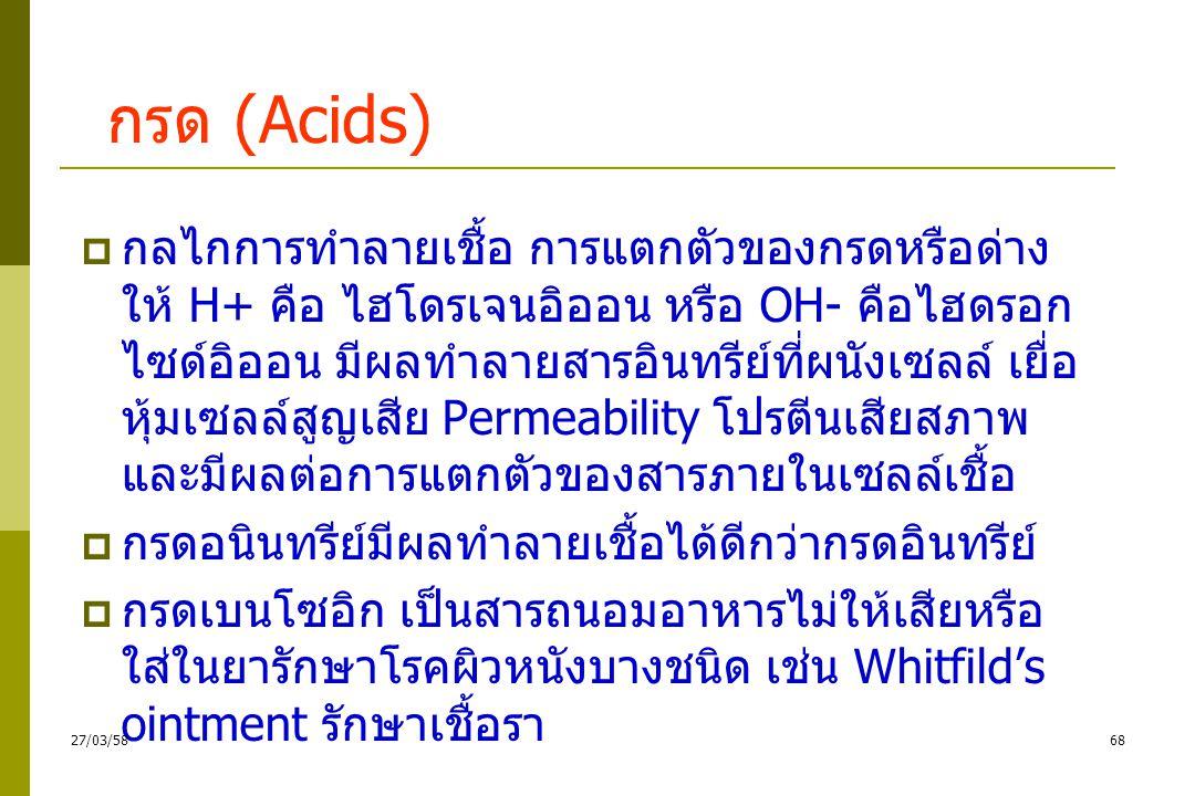 ฮาโลเจน (Halogens) ต่อ  ไอโอโดฟอร์ (Iodophor) -สารประกอบของไอโอดีนที่ใช้รวมกับ detergent (Povidone iodine) เช่น น้ำยา Betadine, Povidine  คลอลีน (Chlorine)->Sodium hypochorite -รูปแก๊สค่อนข้างมีพิษกลิ่นเหม็นรุนแรง รวมตัวกับน้ำ กลายเป็นกรดไฮโปรคลอรัส ซึ่งเป็นสารอ็อกซิไดซ์ที่รุนแรง กว่าคลอรีน -ฆ่าเชื้อเฉพาะแบคทีเรียแกรมลบ นิยมใช้ฆ่าเชื้อในน้ำประปา -ข้อดี ไม่เป็นอันตรายต่อเนื้อเยื่อ สารไม่มีสี ไม่เปื้อนเสื้อผ้า -ข้อเสีย เป็นสารก่อมะเร็ง 6727/03/58