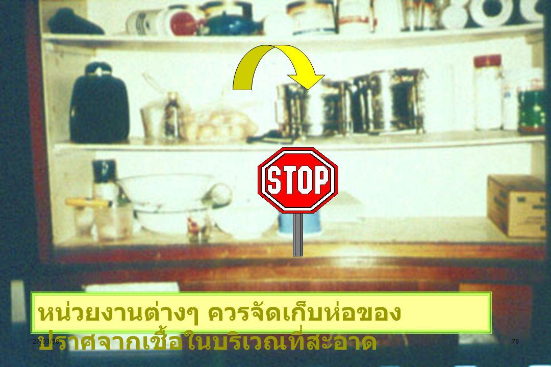 Critical Sterilization กายภาพ Semicritical การทำลายเชื้อ ระดับสูง -พาสเจอไรเซชั่น -น้ำยาทำลายเชื้อ Noncritical - การทำลายเชื้อระดับต่ำ -ล้างทำความสะอาด เคมี 7727/03/58