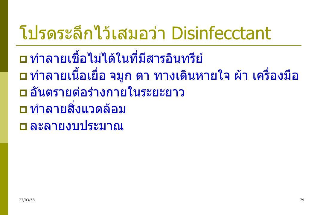 หน่วยงานต่างๆ ควรจัดเก็บห่อของ ปราศจากเชื้อในบริเวณที่สะอาด 7827/03/58