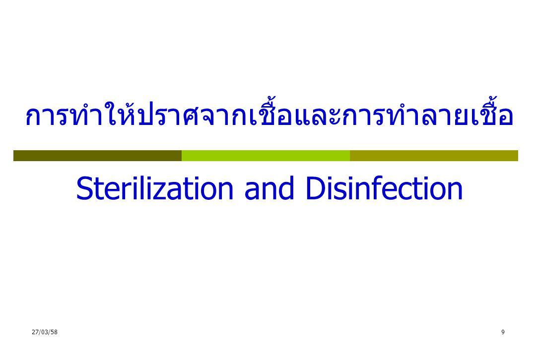หลักในการการควบคุมเชื้อจุลินทรีย์ วิธีการ  กำจัดแหล่งที่มาของการติดเชื้อ  ลดการแพร่กระจายของเชื้อไปยังแหล่งต่างๆ  เพิ่มความต้านทานหรือภูมิคุ้มกันโรคให้แก่ Host 827/03/58 1.