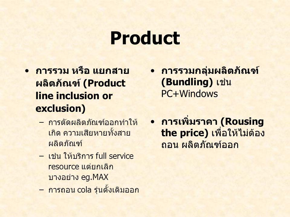 Product การรวม หรือ แยกสาย ผลิตภัณฑ์ (Product line inclusion or exclusion) –การตัดผลิตภัณฑ์ออกทำให้ เกิด ความเสียหายทั้งสาย ผลิตภัณฑ์ –เช่น ให้บริการ