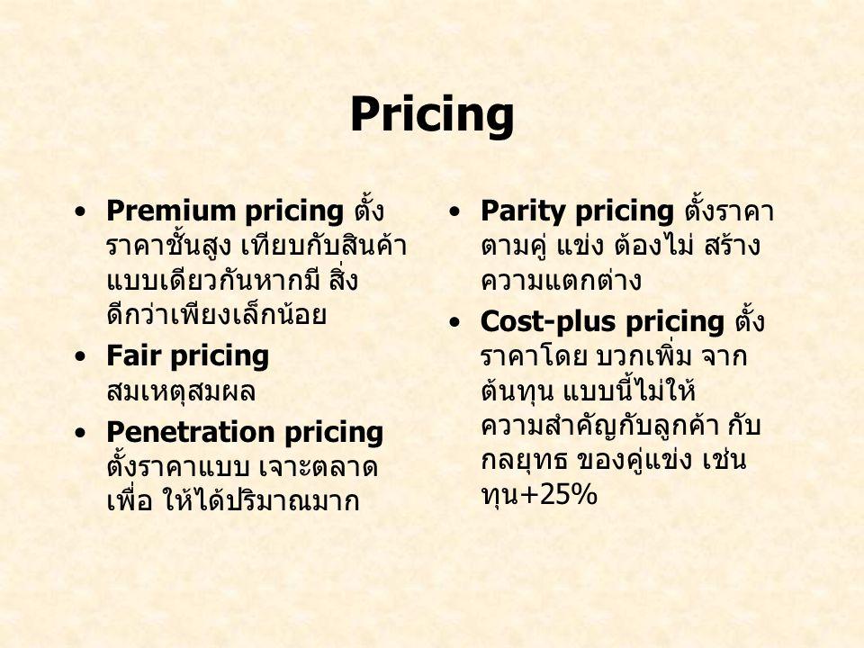 Pricing Premium pricing ตั้ง ราคาชั้นสูง เทียบกับสินค้า แบบเดียวกันหากมี สิ่ง ดีกว่าเพียงเล็กน้อย Fair pricing สมเหตุสมผล Penetration pricing ตั้งราคา