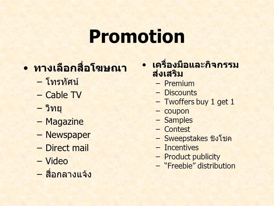 Promotion ทางเลือกสื่อโฆษณา –โทรทัศน์ –Cable TV –วิทยุ –Magazine –Newspaper –Direct mail –Video –สื่อกลางแจ้ง เครื่องมือและกิจกรรม ส่งเสริม –Premium –