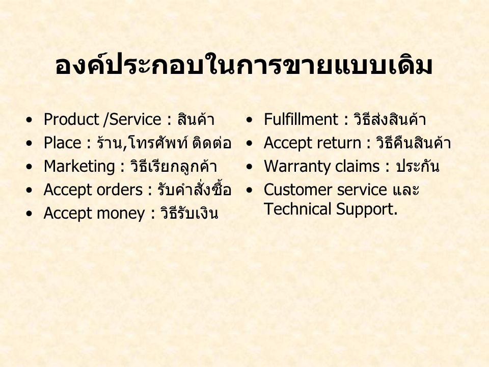 Product Product differentiation –Trademark and Service mark Register trademark Service trademark –Copyright : ทรัพย์สิน ทางปัญญา –Patent : กระบวนการ ด้านวิทยาศาสตร์ Product life cycle –Introduction –Growth –Maturity –Saturation –Decline –Abandonment