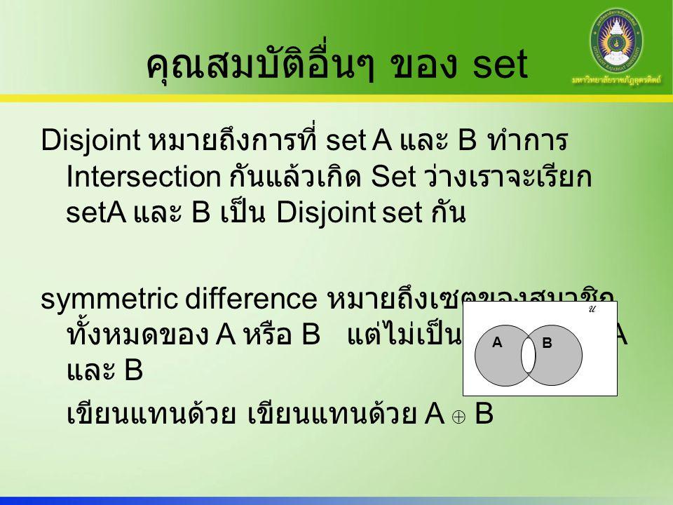 คุณสมบัติอื่นๆ ของ set Disjoint หมายถึงการที่ set A และ B ทำการ Intersection กันแล้วเกิด Set ว่างเราจะเรียก setA และ B เป็น Disjoint set กัน symmetric