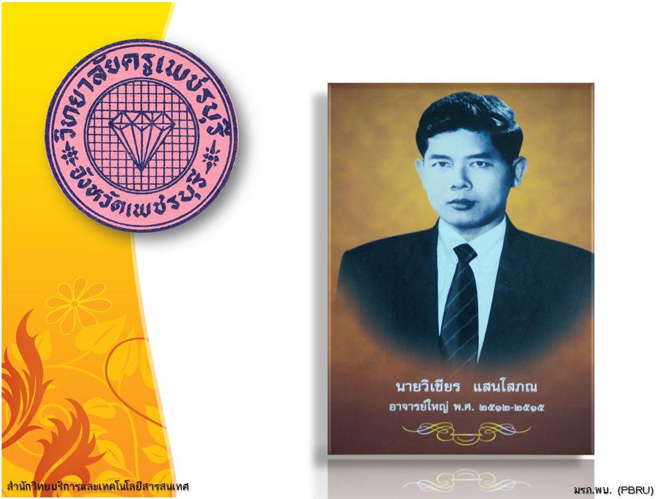 วิทยาลัยครูเพชรบุรี พ.ศ. 2512 เปิดสอนในระดับประกาศนียบัตรวิชาการศึกษา ชั้นสูง และยกฐานะเป็น วิทยาลัยครูเพชรบุรี เมื่อวันที่ 1 พฤษภาคม มีอาจารย์ใหญ่ 2
