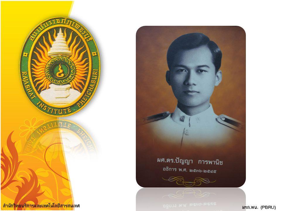 สถาบันราชภัฏเพชรบุรี มีอธิการบดี 2 ท่าน ตามลำดับ ดังนี้ มีอธิการบดี 2 ท่าน ตามลำดับ ดังนี้ 1. ผศ.ดร. ปัญญา การพานิช ดำรงตำแหน่งปี 2538-2546(สองวาระ) 2