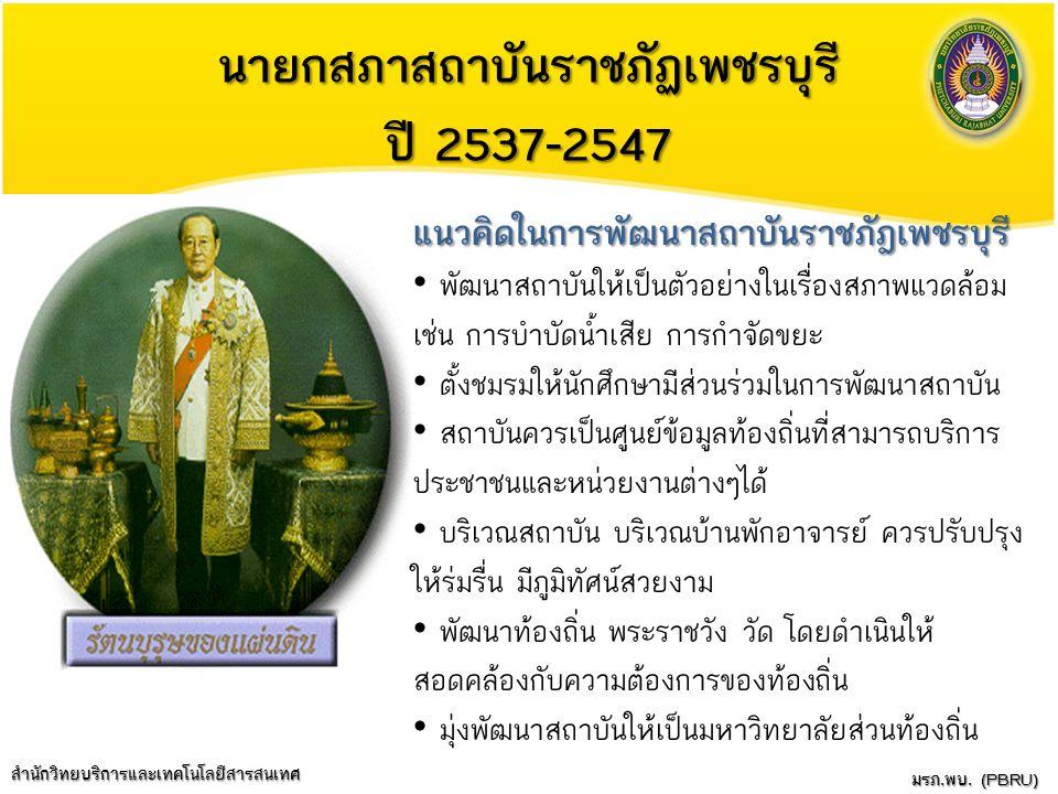 นายกสภาสถาบันราชภัฏเพชรบุรี ปี 2537-2547 นายกสภามหาวิทยาลัยธรรมศาสตร์ เลขาธิการคณะกรรมการพัฒนาการเศรษฐกิจและสังคมแห่งชาติ กรรมการและเลขาธิการมูลนิธิชั