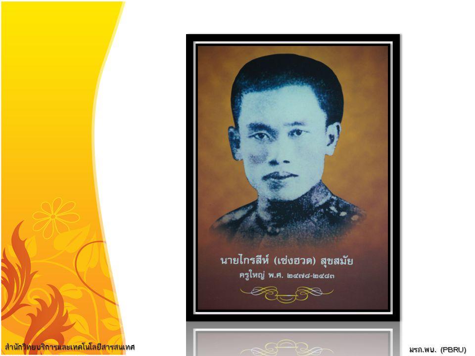 มหาวิทยาลัยราชภัฏเพชรบุรี สำนักวิทยบริการและเทคโนโลยีสารสนเทศ