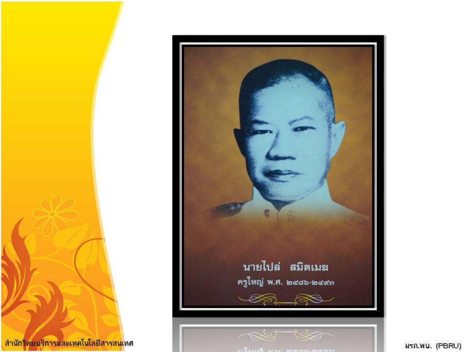 โรงเรียนฝึกหัดครูมูลเพชรบุรี  พ.ศ. 2485 เปิดสอนนักเรียนฝึกหัดครูประชาบาล และเปลี่ยนชื่อเป็นโรงเรียนฝึกหัดครู มูลเพชรบุรี  พ.ศ. 2491 ยกเลิกหลักสูตรคร