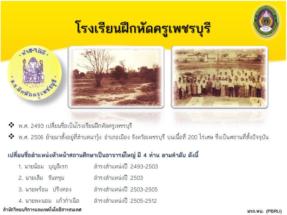 โรงเรียนฝึกหัดครูเพชรบุรี  พ.ศ.2493 เปลี่ยนชื่อเป็นโรงเรียนฝึกหัดครูเพชรบุรี  พ.ศ.