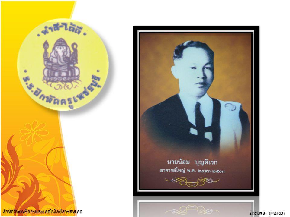 โรงเรียนฝึกหัดครูเพชรบุรี  พ.ศ. 2493 เปลี่ยนชื่อเป็นโรงเรียนฝึกหัดครูเพชรบุรี  พ.ศ. 2506 ย้ายมาตั้งอยู่ที่ตำบลนาวุ้ง อำเภอเมือง จังหวัดเพชรบุรี บนเน