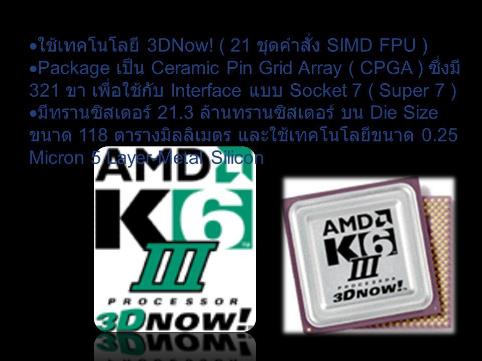  ใช้เทคโนโลยี 3DNow! ( 21 ชุดคำสั่ง SIMD FPU )  Package เป็น Ceramic Pin Grid Array ( CPGA ) ซึ่งมี 321 ขา เพื่อใช้กับ Interface แบบ Socket 7 ( Supe