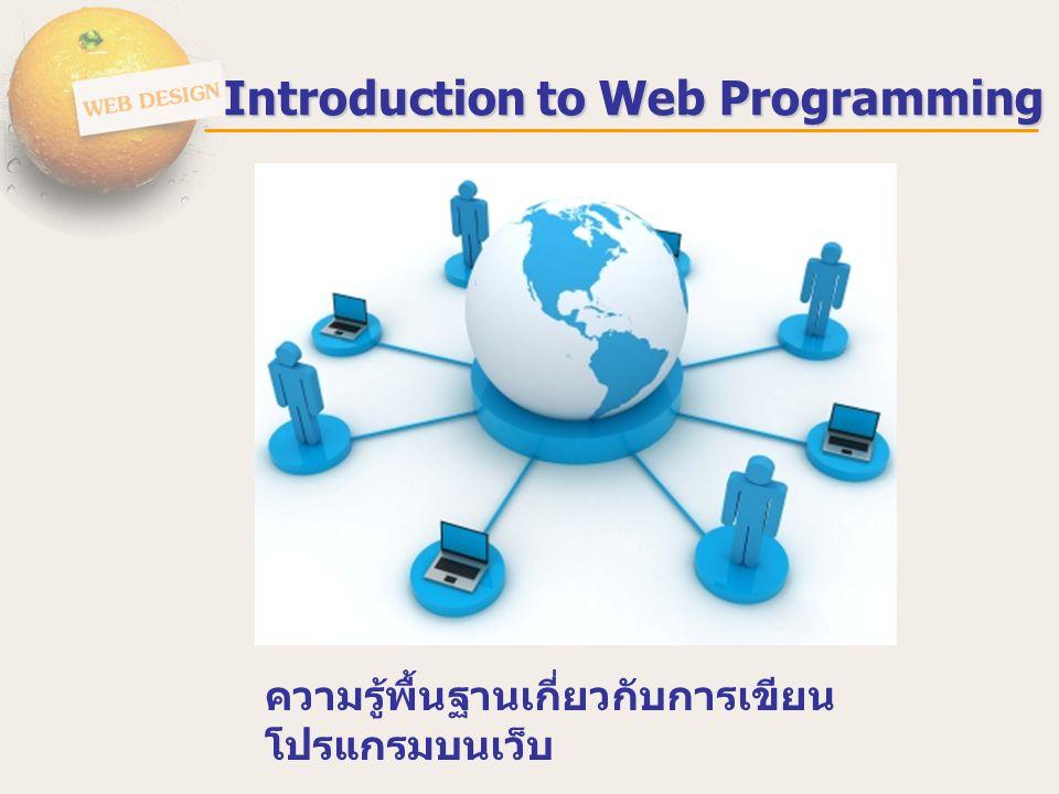 Introduction to Web Programming ความรู้พื้นฐานเกี่ยวกับการเขียน โปรแกรมบนเว็บ
