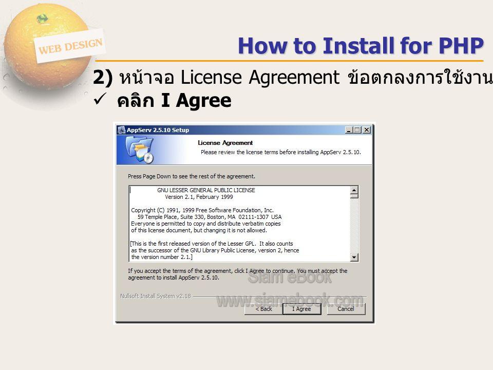 2) หน้าจอ License Agreement ข้อตกลงการใช้งานโปรแกรม AppServ คลิก I Agree How to Install for PHP