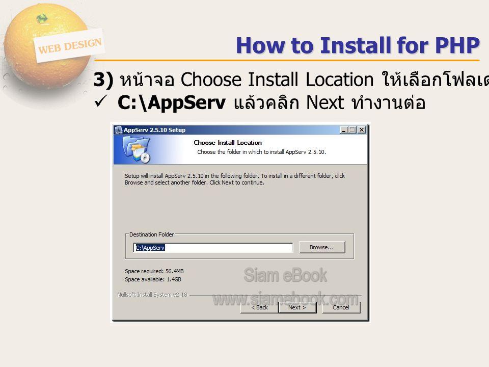3) หน้าจอ Choose Install Location ให้เลือกโฟลเดอร์เก็บโปรแกรม C:\AppServ แล้วคลิก Next ทำงานต่อ How to Install for PHP