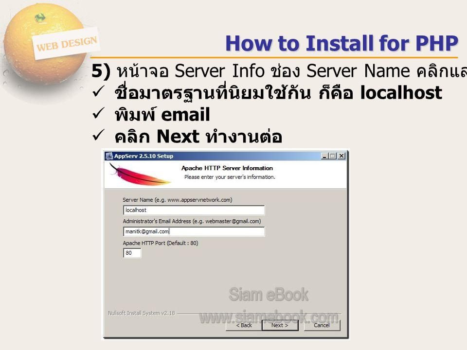 5) หน้าจอ Server Info ช่อง Server Name คลิกและพิมพ์ชื่อเว็บไซต์ ชื่อมาตรฐานที่นิยมใช้กัน ก็คือ localhost พิมพ์ email คลิก Next ทำงานต่อ How to Install for PHP