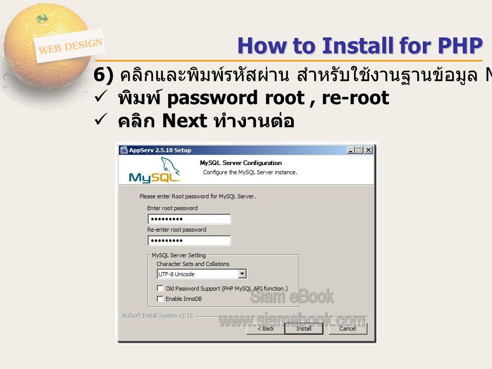 6) คลิกและพิมพ์รหัสผ่าน สำหรับใช้งานฐานข้อมูล MySQL พิมพ์ password root, re-root คลิก Next ทำงานต่อ How to Install for PHP