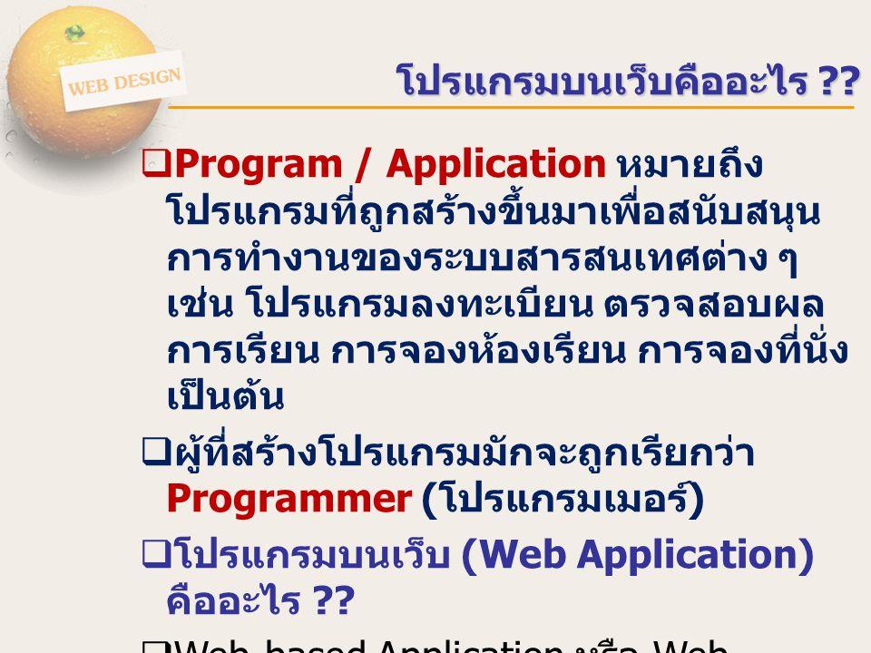 โปรแกรมบนเว็บคืออะไร ?.