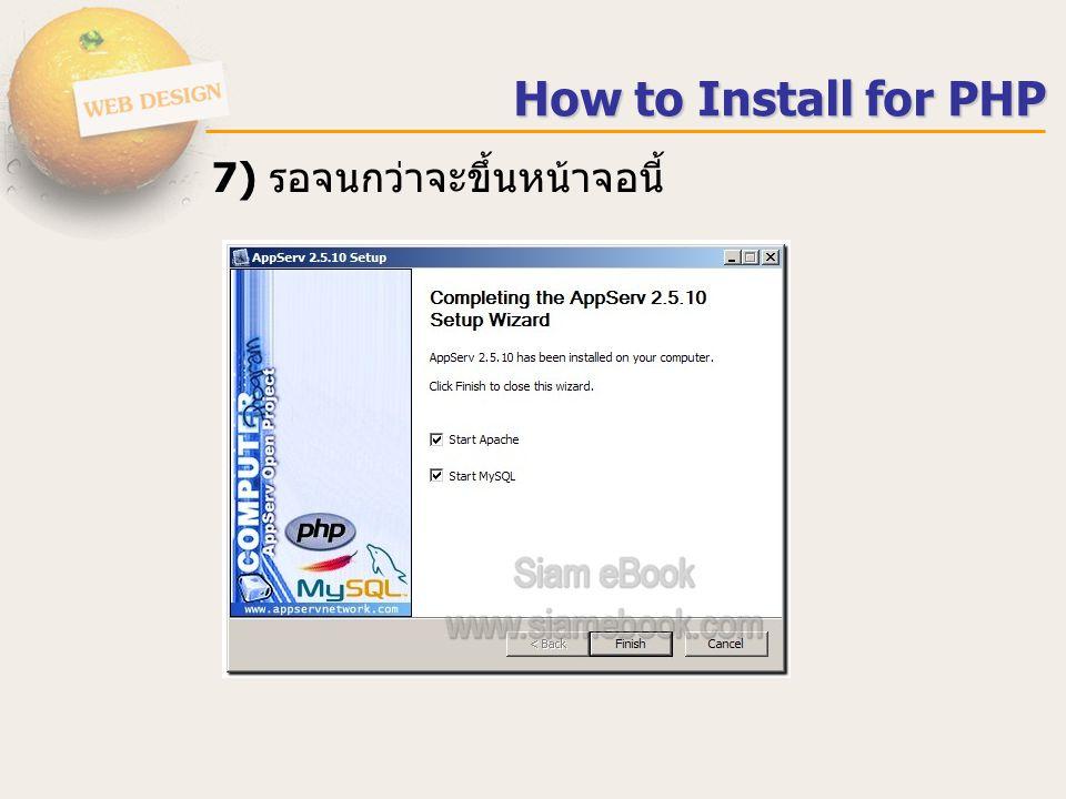 7) รอจนกว่าจะขึ้นหน้าจอนี้ How to Install for PHP