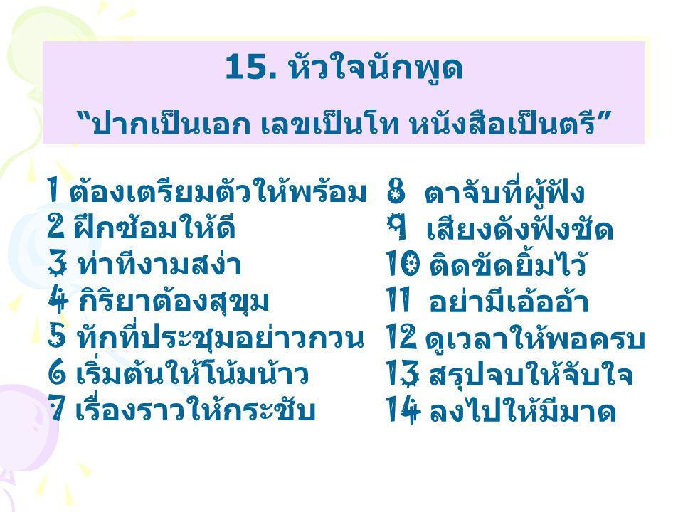 """15. หัวใจนักพูด """"ปากเป็นเอก เลขเป็นโท หนังสือเป็นตรี"""" 15. หัวใจนักพูด """"ปากเป็นเอก เลขเป็นโท หนังสือเป็นตรี"""" 1 ต้องเตรียมตัวให้พร้อม 2 ฝึกซ้อมให้ดี 3 ท"""