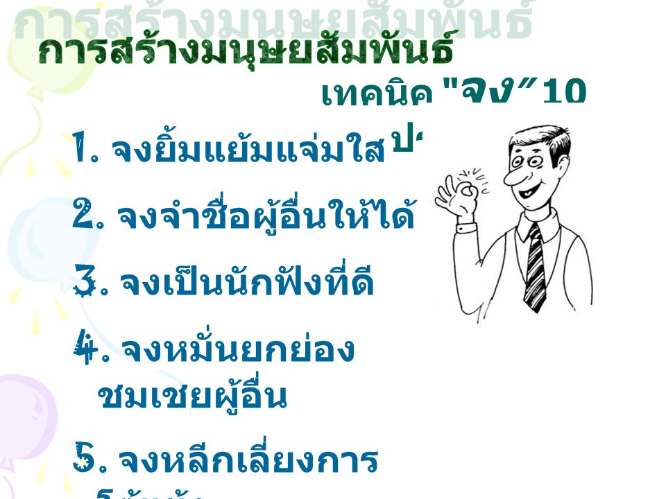 8.ตาจับที่ผู้ฟัง เวลาเราพูดมองตาผู้ฟัง เวลาเราฟังมองตาผู้พูด 8.