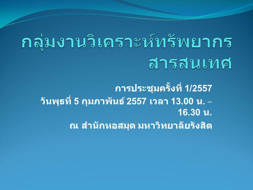 การประชุมครั้งที่ 1/2557 วันพุธที่ 5 กุมภาพันธ์ 2557 เวลา 13.00 น.
