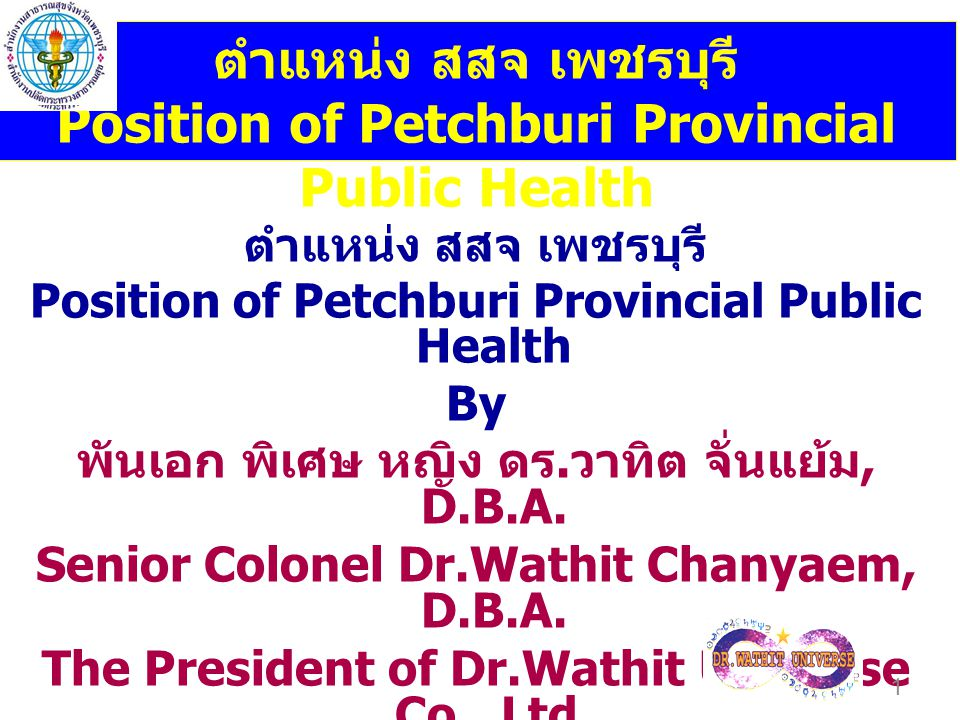 ตำแหน่ง สสจ เพชรบุรี Position of Petchburi Provincial Public Health By พันเอก พิเศษ หญิง ดร.