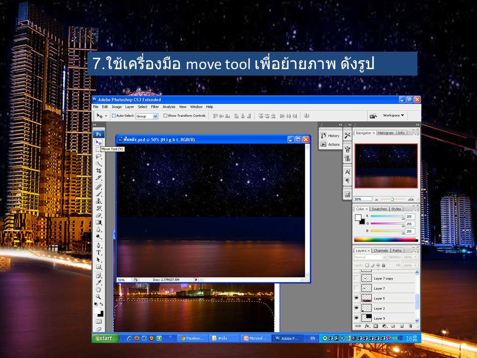 6. เปิดไฟล์ภาพขึ้นมาแล้ว ใช้เครื่องมือ lasso tool ลากส่วนที่เราต้องการ