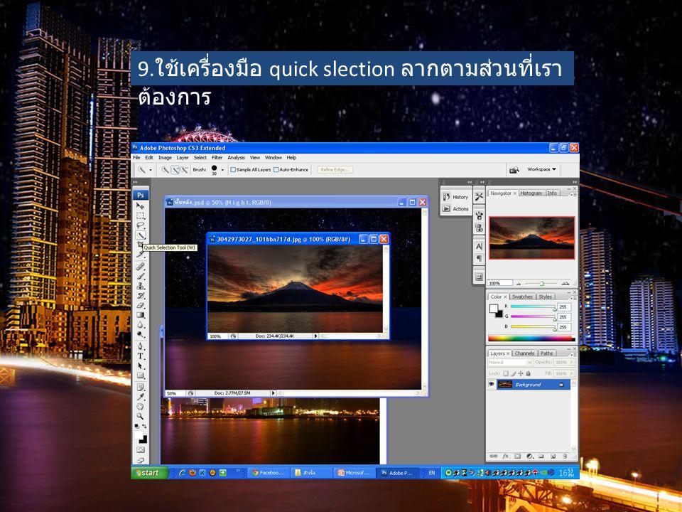 8. เปิดไฟล์ภาพขึ้นมา โดยมาที่ file >open แล้ว เลือกภาพที่เราต้องการ